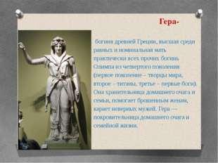 Гера- богиня древней Греции, высшая среди равных и номинальная мать практич
