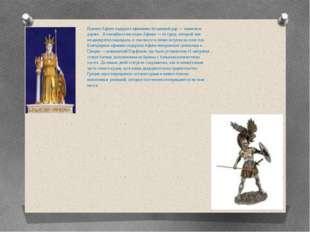 Именно Афина подарила афинянам бесценный дар — оливковое дерево.  Величайшее