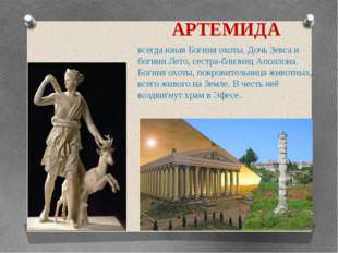 АРТЕМИДА всегда юная Богиня охоты. Дочь Зевса и богини Лето, сестра-близнец А