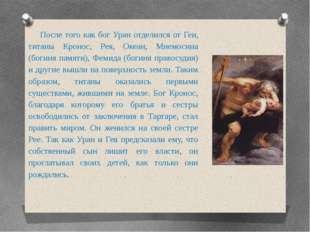 После того как бог Уран отделился от Геи, титаны Кронос, Рея, Океан, Мнемоси