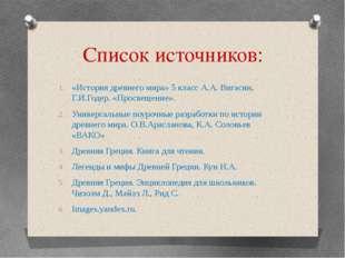 Список источников: «История древнего мира» 5 класс А.А. Вигасин, Г.И.Годер. «