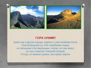 ГОРА ОЛИМП Греки, как и другие народы, верили в существования богов. Они вооб