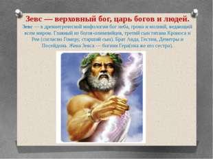 Зевс — верховный бог, царь богов и людей. Зевс — в древнегреческой мифологии