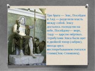Три брата — Зевс, Посейдон и Аид— разделили власть между собой. Зевсу достал