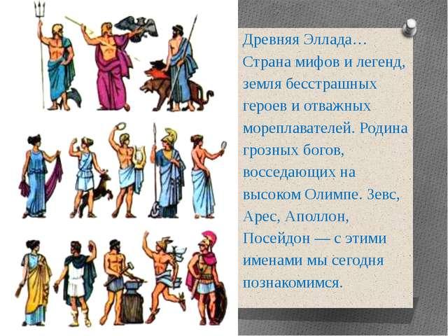 Древняя Эллада… Страна мифов и легенд, земля бесстрашных героев и отважных мо...