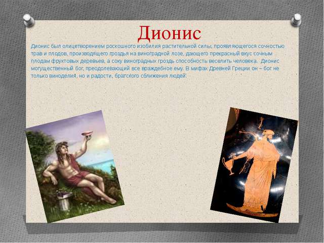 Дионис Дионис был олицетворением роскошного изобилия растительной силы, прояв...