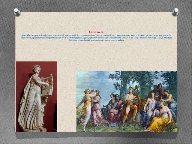 Аполло́н Аполло́н - в греческой мифологии златокудрый, сребролукий бог- охра...