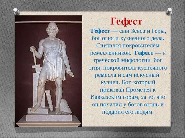 Гефест Гефест — сын Зевса и Геры, бог огня и кузнечного дела. Считался покров...