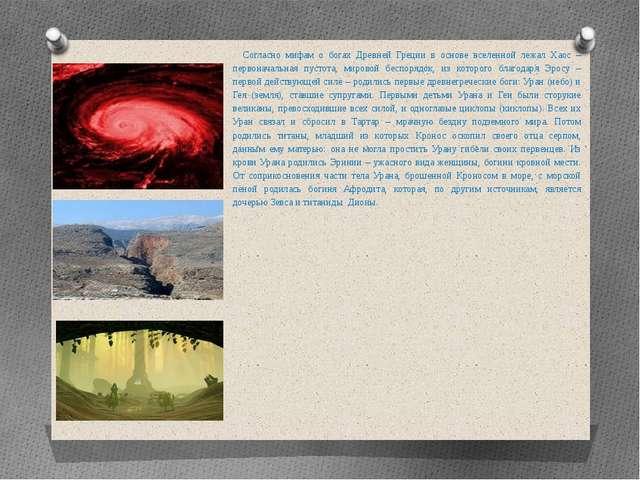 Согласно мифам о богах Древней Греции в основе вселенной лежал Хаос – первон...