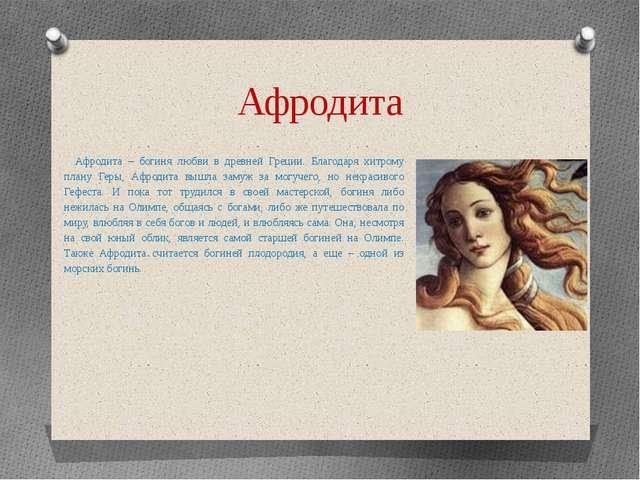 Афродита Афродита – богиня любви в древней Греции. Благодаря хитрому плану Ге...