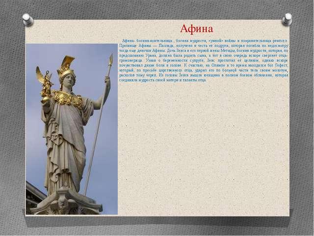Афина Афина- богиня-воительница , богиня мудрости, «умной» войны и покровител...