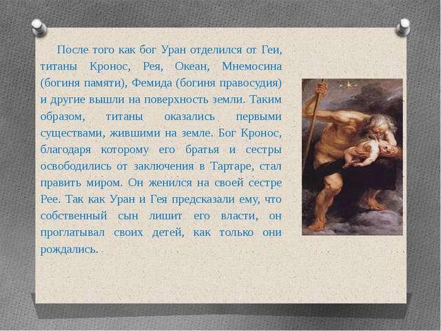 После того как бог Уран отделился от Геи, титаны Кронос, Рея, Океан, Мнемоси...
