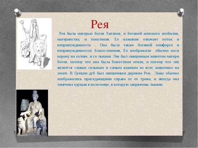 Рея Рея была матерью богов Титанов, и богиней женского изобилия, материнства,...