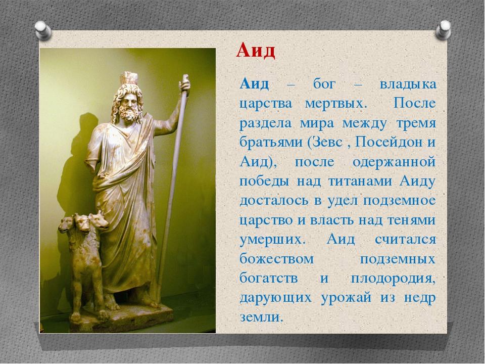 Аид Аид – бог – владыка царства мертвых. После раздела мира между тремя брать...