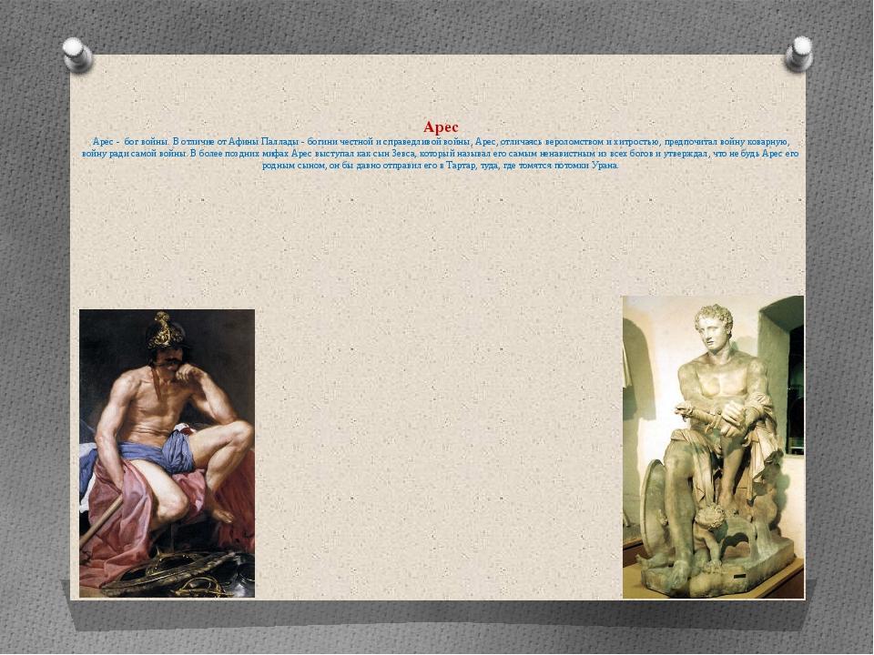 Арес Арес - бог войны. В отличие от Афины Паллады - богини честной и справед...