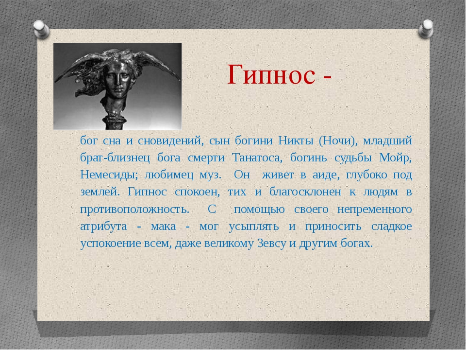 Гипнос - бог сна и сновидений, сын богини Никты (Ночи), младший брат-близнец...
