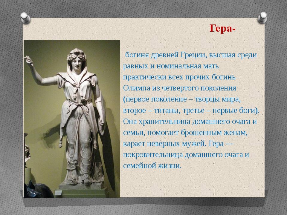 Гера- богиня древней Греции, высшая среди равных и номинальная мать практич...