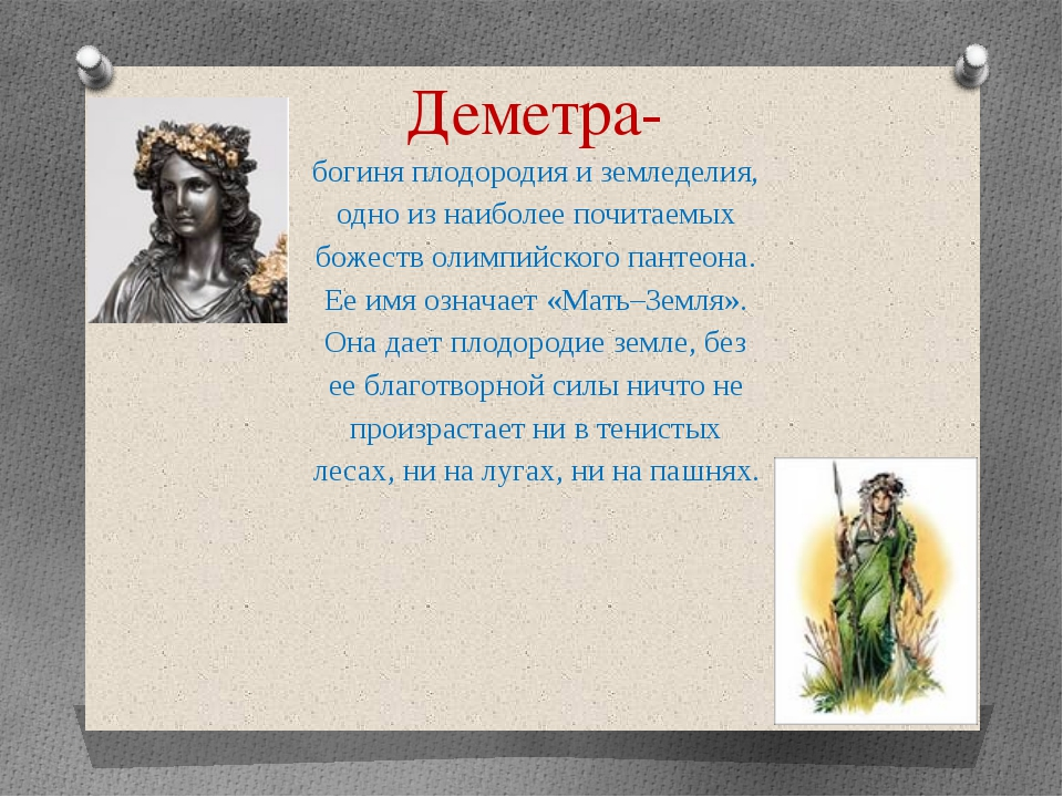 Деметра- богиня плодородия и земледелия, одно из наиболее почитаемых божеств...