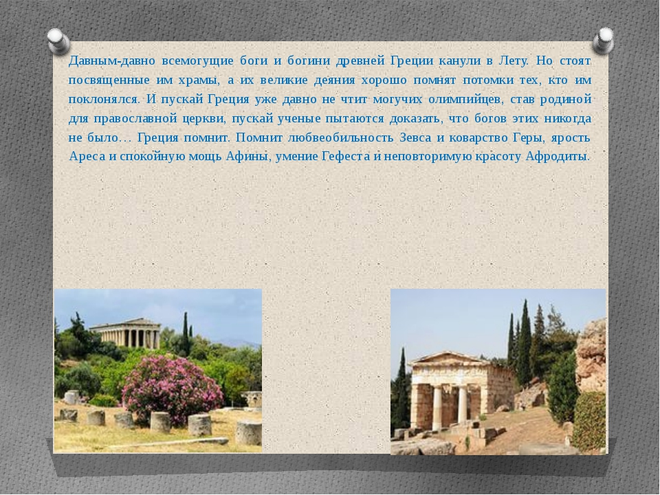 Давным-давно всемогущие боги и богини древней Греции канули в Лету. Но стоят...