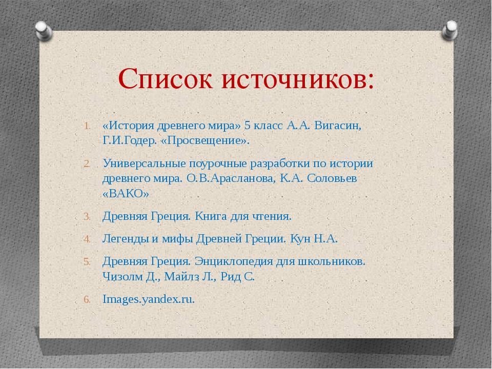 Список источников: «История древнего мира» 5 класс А.А. Вигасин, Г.И.Годер. «...