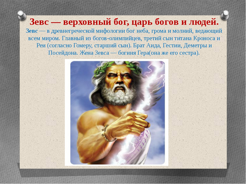 Зевс — верховный бог, царь богов и людей. Зевс — в древнегреческой мифологии...