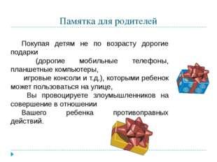 Памятка для родителей Покупая детям не по возрасту дорогие подарки (дорогие м