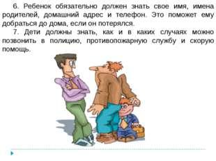 6. Ребенок обязательно должен знать свое имя, имена родителей, домашний адрес