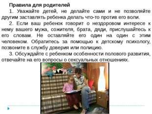 Правила для родителей 1. Уважайте детей, не делайте сами и не позволяйте друг
