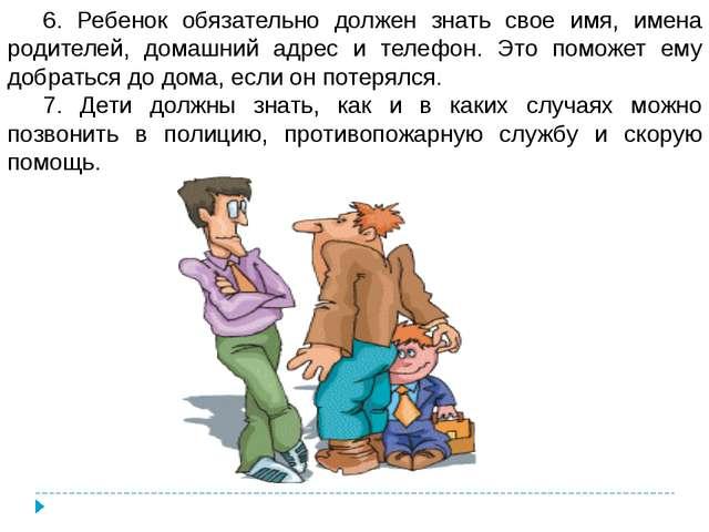 6. Ребенок обязательно должен знать свое имя, имена родителей, домашний адрес...