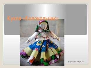 Кукла «Колокольчик» народная кукла