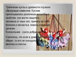 Тряпичные куклы в древности служили обрядовым символом. Куклам приписывались