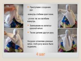 4 шаг Приступаем к созданию рук: -вовнутрь сгибаем края ткани, - уголок так ж