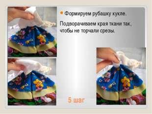 5 шаг Формируем рубашку кукле. Подворачиваем края ткани так, чтобы не торчали