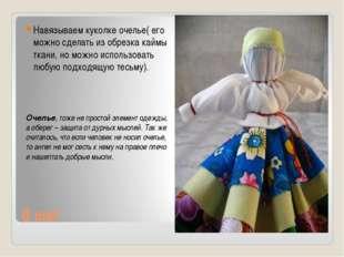 6 шаг Навязываем куколке очелье( его можно сделать из обрезка каймы ткани, но