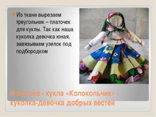 И вот она - кукла «Колокольчик» - куколка-девочка добрых вестей Из ткани выре