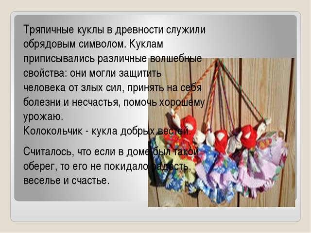 Тряпичные куклы в древности служили обрядовым символом. Куклам приписывались...