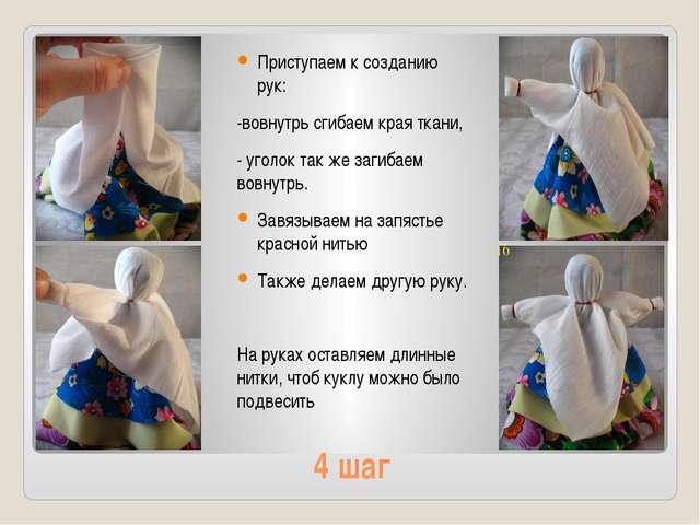 4 шаг Приступаем к созданию рук: -вовнутрь сгибаем края ткани, - уголок так ж...