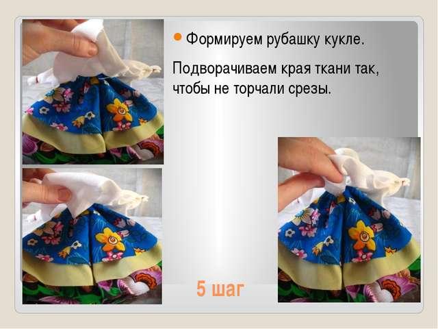 5 шаг Формируем рубашку кукле. Подворачиваем края ткани так, чтобы не торчали...
