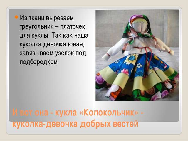 Как сделать куклу колокольчик из ткани своими руками