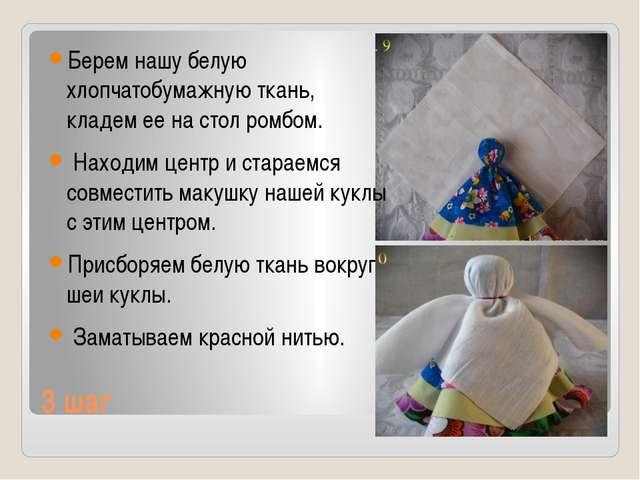3 шаг Берем нашу белую хлопчатобумажную ткань, кладем ее на стол ромбом. Нахо...