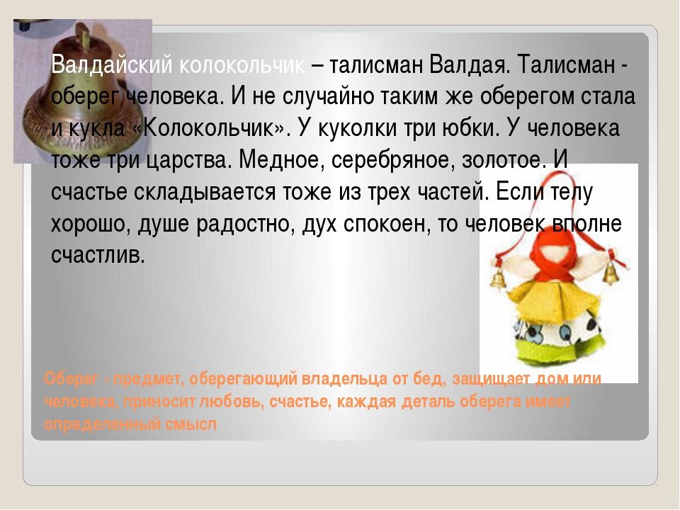 Оберег - предмет, оберегающий владельца от бед, защищает дом или человека, пр...