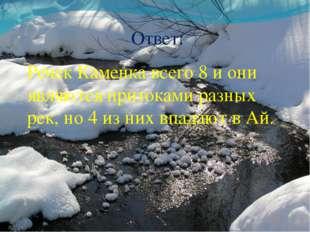 Ответ: Речек Каменка всего 8 и они являются притоками разных рек, но 4 из них