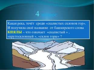 4 вопрос Какая река, течёт среди «скалистых склонов гор». И получила своё наз