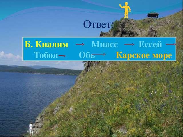 Ответ: Б. Киалим Миасс Ессей Тобол Обь Карское море