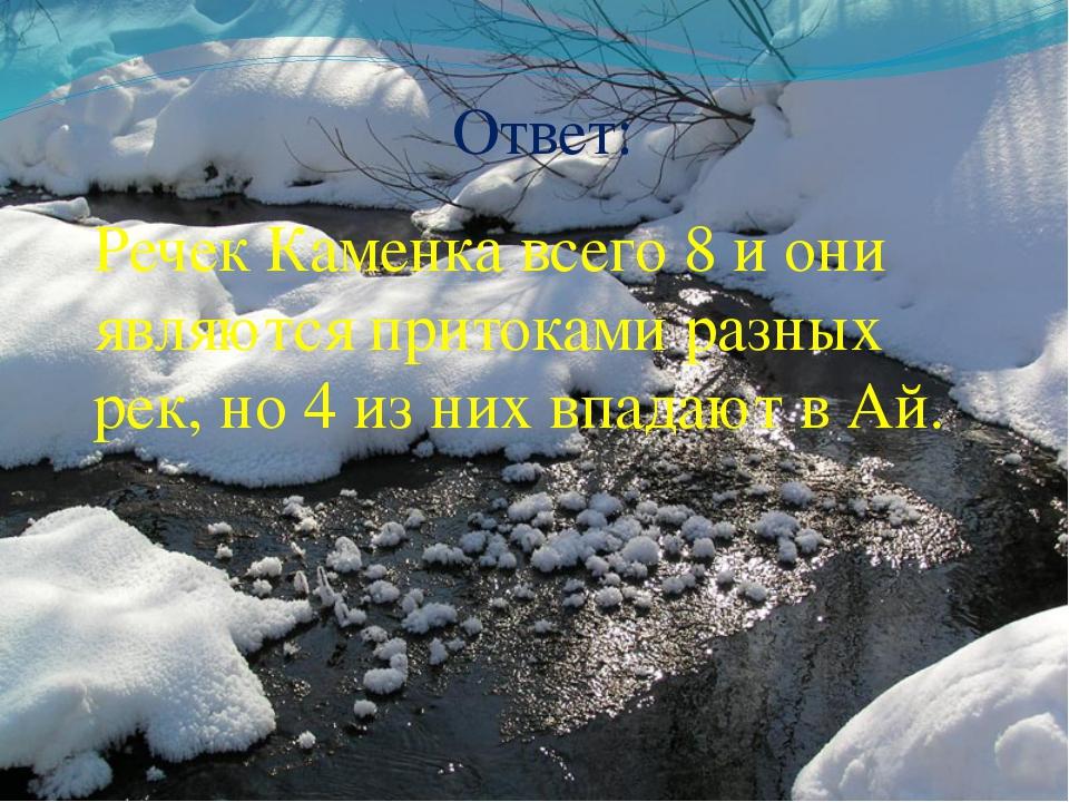 Ответ: Речек Каменка всего 8 и они являются притоками разных рек, но 4 из них...