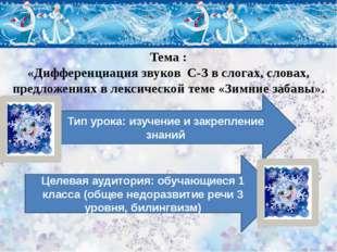 Тема : «Дифференциация звуков С-З в слогах, словах, предложениях в лексическо