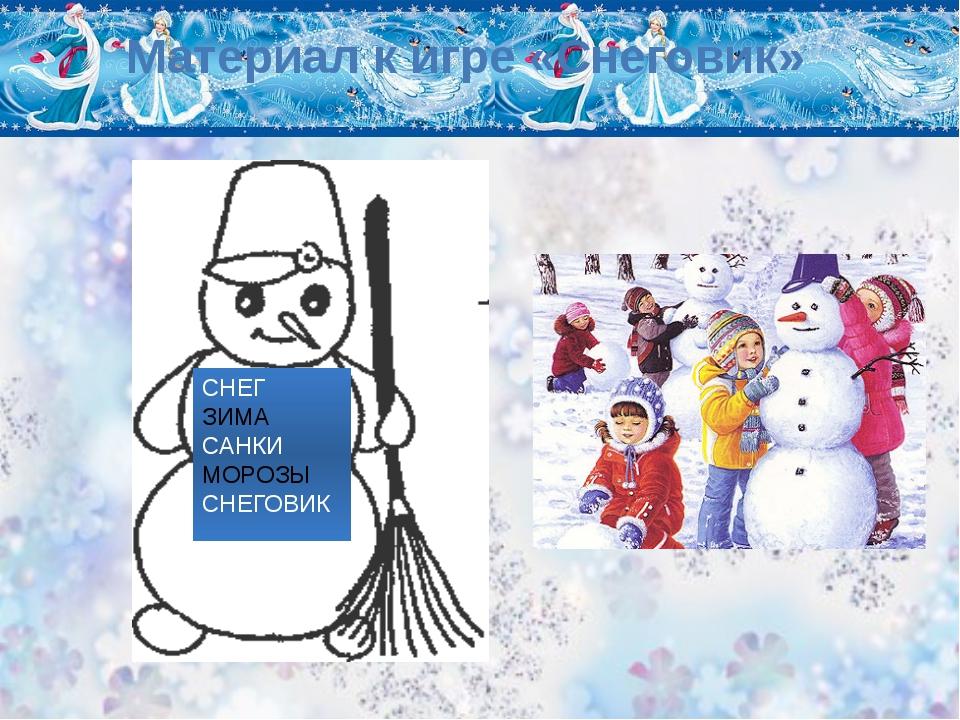 Материал к игре «Снеговик» СНЕГ ЗИМА САНКИ МОРОЗЫ СНЕГОВИК