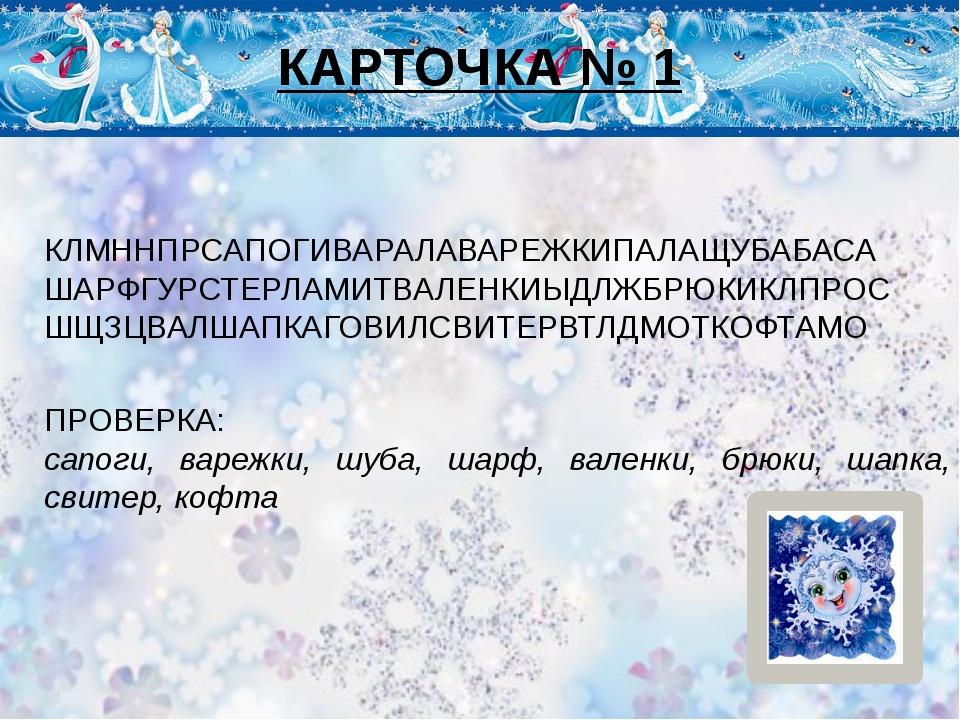 КАРТОЧКА № 1 КЛМННПРСАПОГИВАРАЛАВАРЕЖКИПАЛАЩУБАБАСА ШАРФГУРСТЕРЛАМИТВАЛЕНКИЫД...