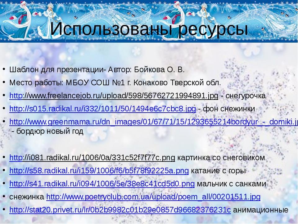 Использованы ресурсы Шаблон для презентации- Автор: Бойкова О. В. Место работ...