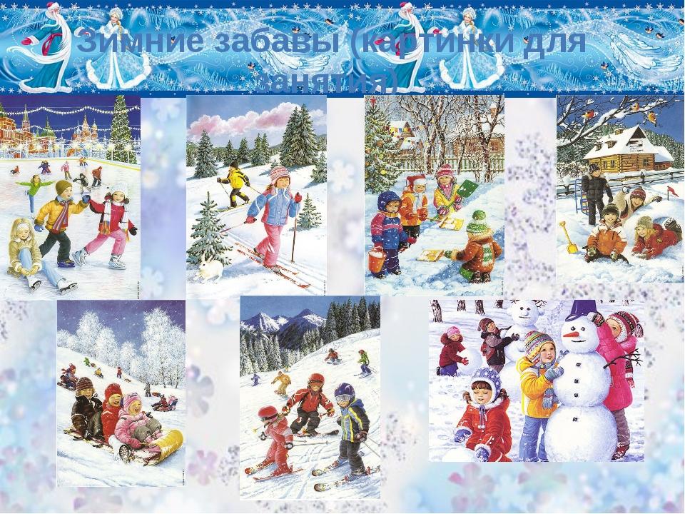 Зимние забавы (картинки для занятия)
